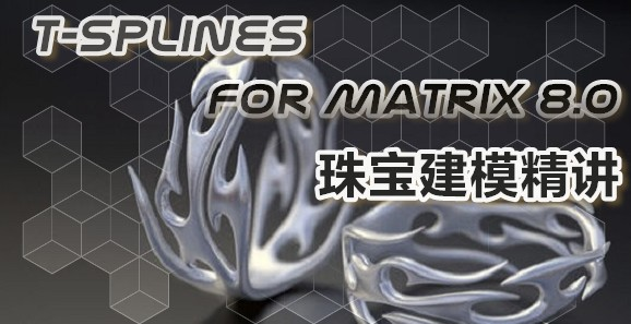 T-Splines for Matrix 8.0 建模精讲
