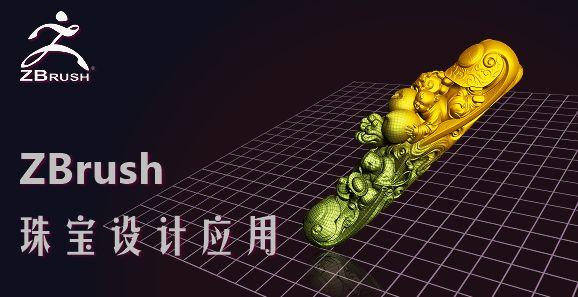 ZBrush珠宝设计应用